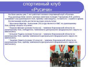 спортивный клуб «Русичи» На базе школы уже 7 лет работает военно-спортивный к