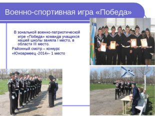 Военно-спортивная игра «Победа» В зональной военно-патриотической игре «Побед