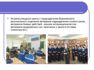 Встреча учащихся школы с председателем Воронежского регионального отделения в