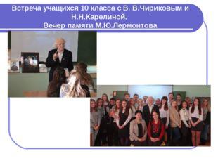 Встреча учащихся 10 класса с В. В.Чириковым и Н.Н.Карелиной. Вечер памяти М.Ю