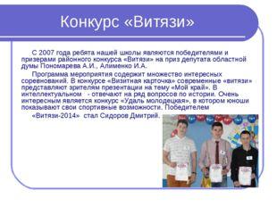 Конкурс «Витязи» С 2007 года ребята нашей школы являются победителями и призе