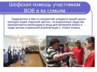 Шефская помощь участникам ВОВ и их семьям Традиционно в мае по инициативе уча
