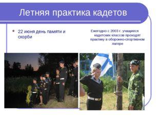 Летняя практика кадетов 22 июня день памяти и скорби Ежегодно с 2003 г. учащи