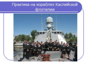 Практика на кораблях Каспийской флотилии