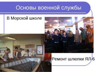 Основы военной службы Ремонт шлюпки ЯЛ-6 В Морской школе