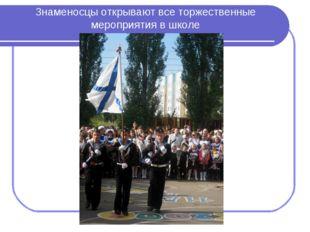 Знаменосцы открывают все торжественные мероприятия в школе