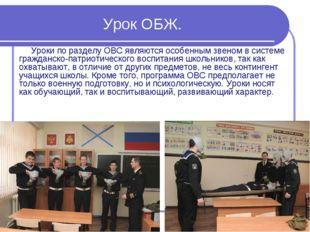 Урок ОБЖ. Уроки по разделу ОВС являются особенным звеном в системе гражданско