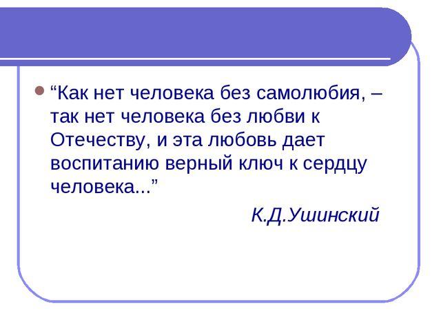 """""""Как нет человека без самолюбия, – так нет человека без любви к Отечеству, и..."""