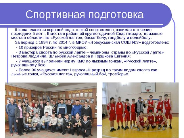 Спортивная подготовка Школа славится хорошей подготовкой спортсменов, занимая...