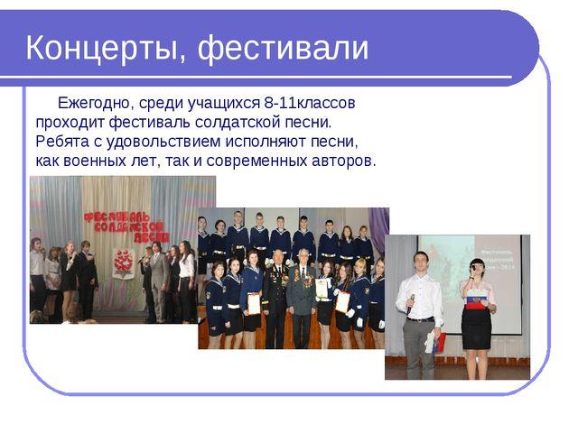 Концерты, фестивали Ежегодно, среди учащихся 8-11классов проходит фестиваль...