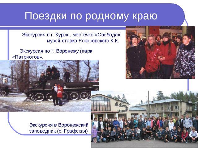 Поездки по родному краю Экскурсия в г. Курск , местечко «Свобода» музей-ставк...