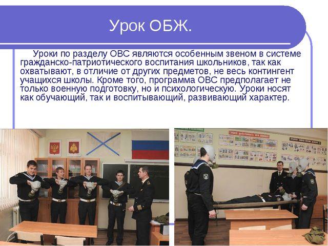 Урок ОБЖ. Уроки по разделу ОВС являются особенным звеном в системе гражданско...
