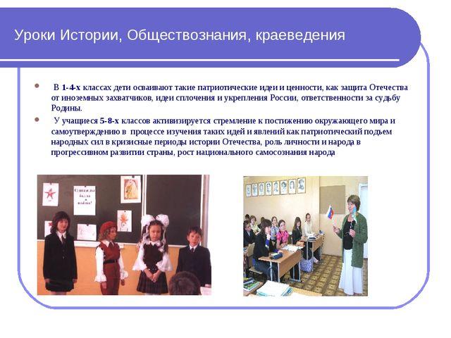 Уроки Истории, Обществознания, краеведения В1-4-хклассах дети осваивают та...
