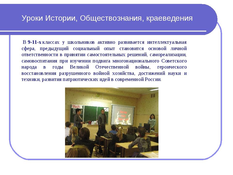 Уроки Истории, Обществознания, краеведения В9-11-хклассах у школьников акт...