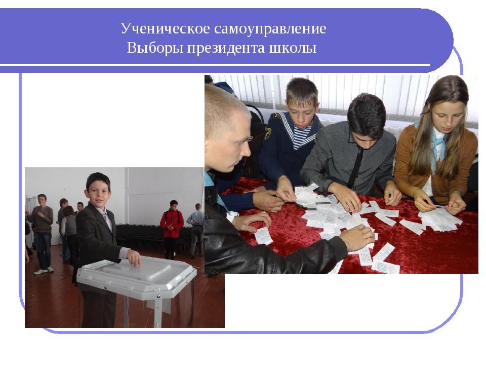 Ученическое самоуправление Выборы президента школы