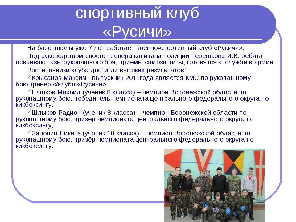 спортивный клуб «Русичи» На базе школы уже 7 лет работает военно-спортивный к...