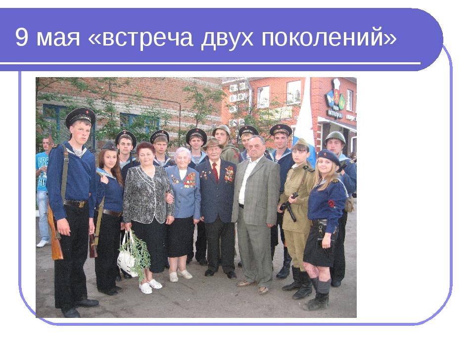 9 мая «встреча двух поколений»