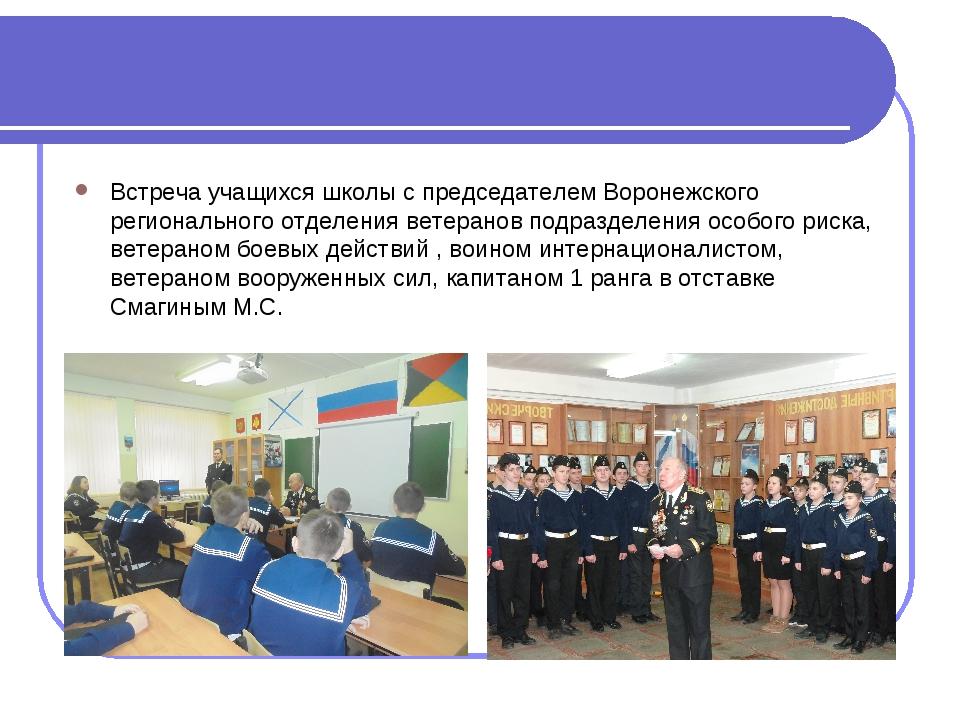 Встреча учащихся школы с председателем Воронежского регионального отделения в...