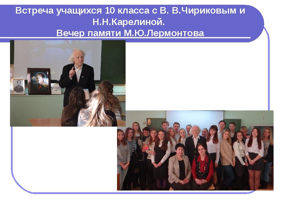 Встреча учащихся 10 класса с В. В.Чириковым и Н.Н.Карелиной. Вечер памяти М.Ю...