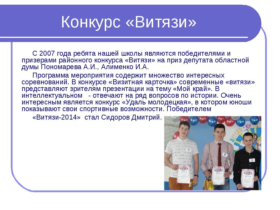 Конкурс «Витязи» С 2007 года ребята нашей школы являются победителями и призе...