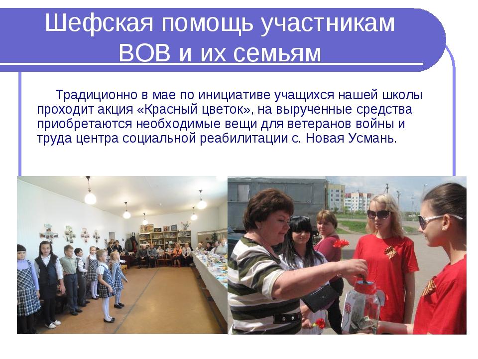 Шефская помощь участникам ВОВ и их семьям Традиционно в мае по инициативе уча...