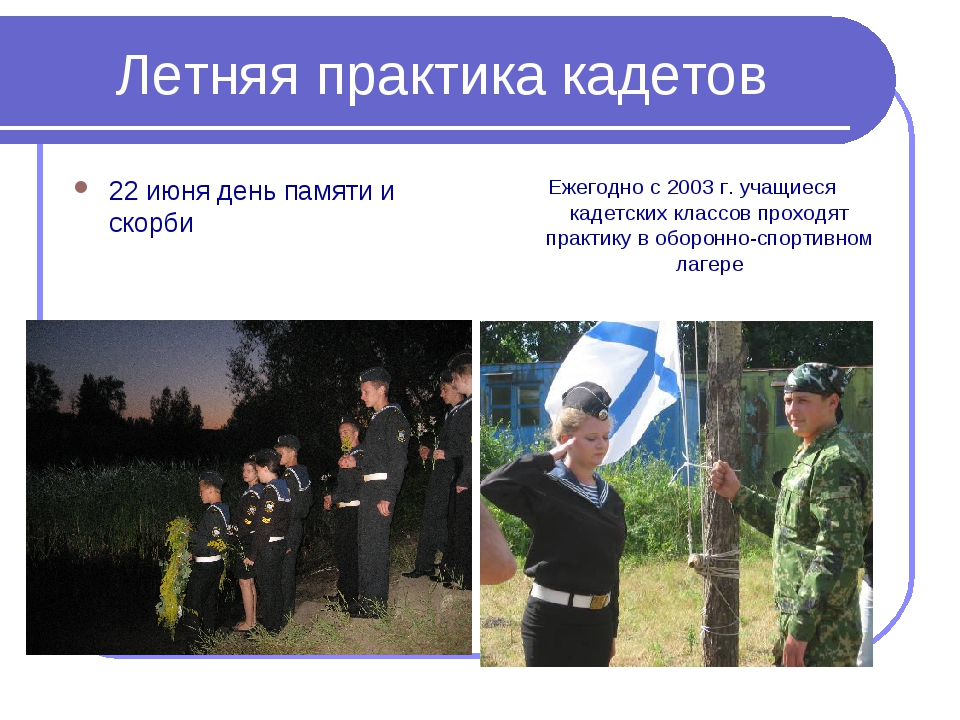 Летняя практика кадетов 22 июня день памяти и скорби Ежегодно с 2003 г. учащи...