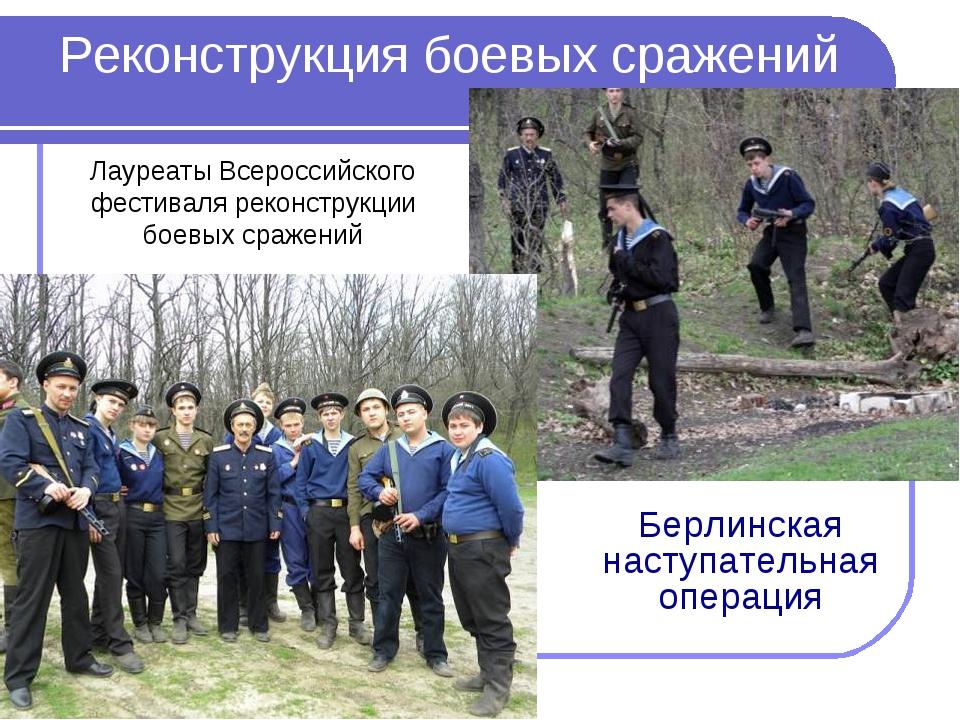 Реконструкция боевых сражений Берлинская наступательная операция Лауреаты Все...