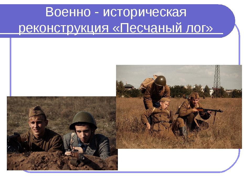 Военно - историческая реконструкция «Песчаный лог»