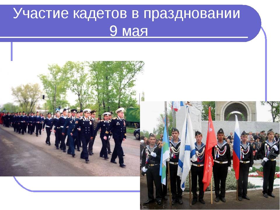 Участие кадетов в праздновании 9 мая