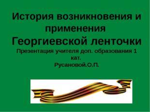 История возникновения и применения Георгиевской ленточки Презентация учителя