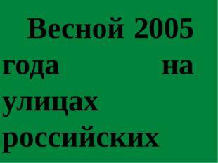 Весной 2005 года на улицах российских городов впервые появилась «Георгиевска