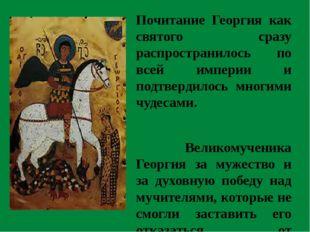 Почитание Георгия как святого сразу распространилось по всей империи и подтве