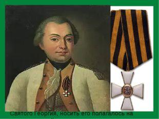В 1769 году, императрица Екатерина 2 учредила награду для офицеров Русской А