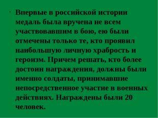 Впервые в российской истории медаль была вручена не всем участвовавшим в бою,