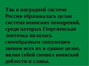 Так в наградной системе России образовалась целая система воинских поощрений,