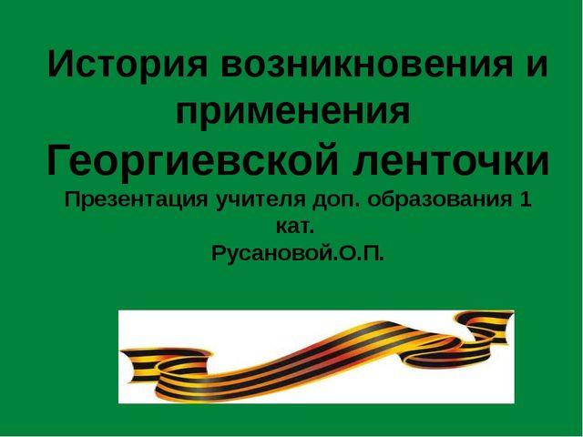 История возникновения и применения Георгиевской ленточки Презентация учителя...