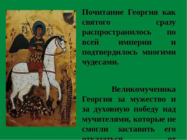 Почитание Георгия как святого сразу распространилось по всей империи и подтве...