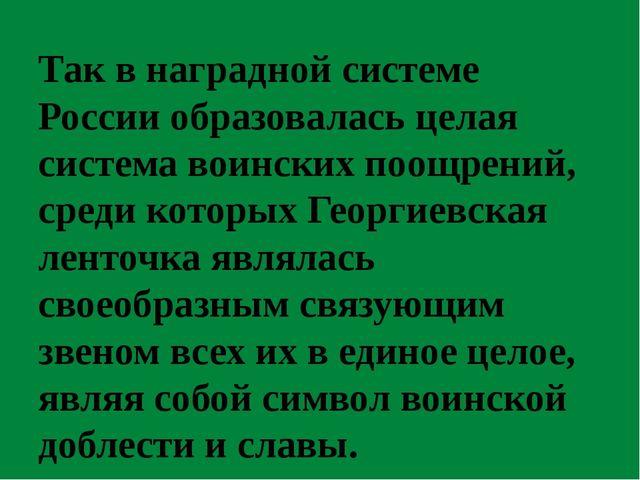 Так в наградной системе России образовалась целая система воинских поощрений,...