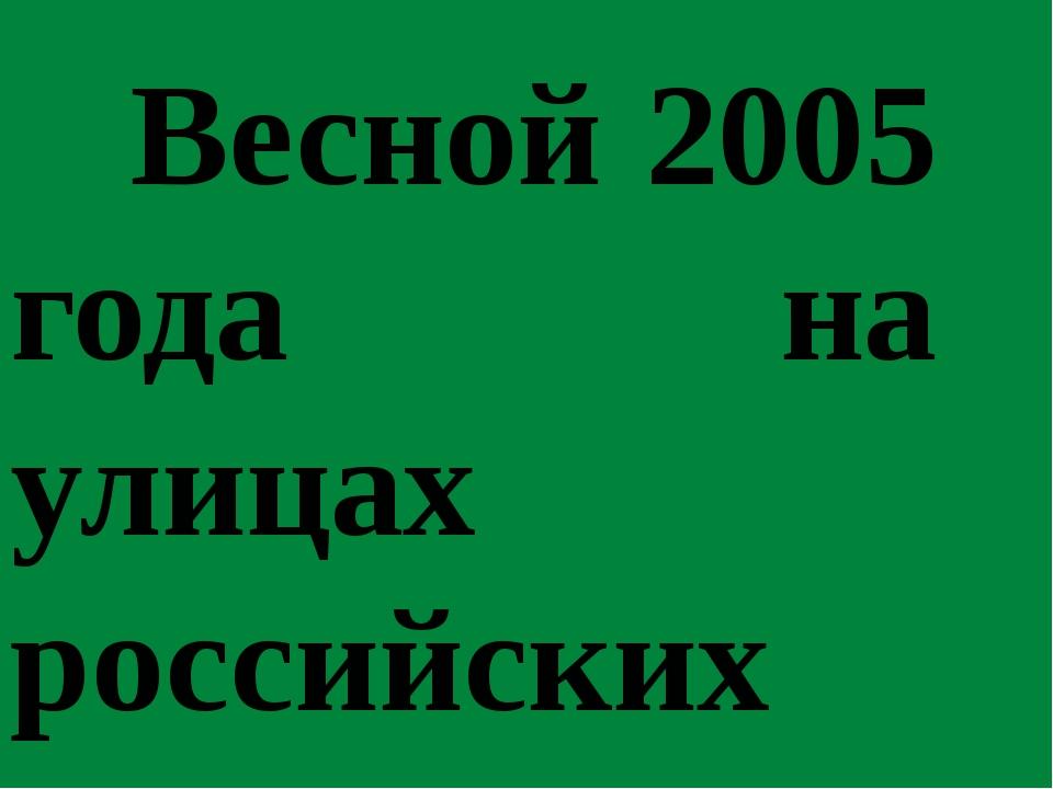 Весной 2005 года на улицах российских городов впервые появилась «Георгиевска...