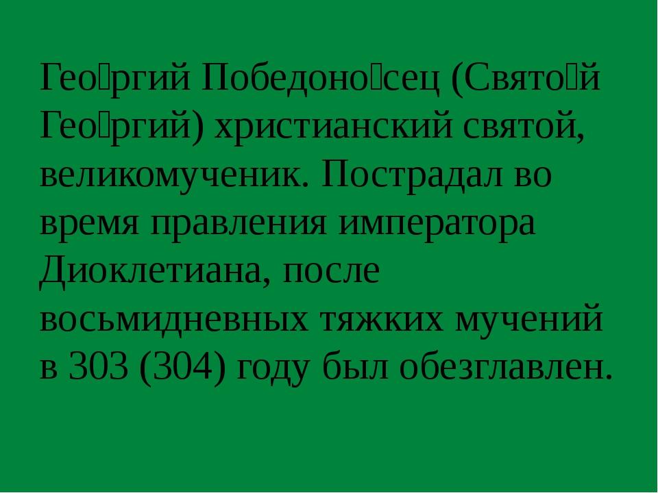 Гео́ргий Победоно́сец (Свято́й Гео́ргий) христианский святой, великомученик....