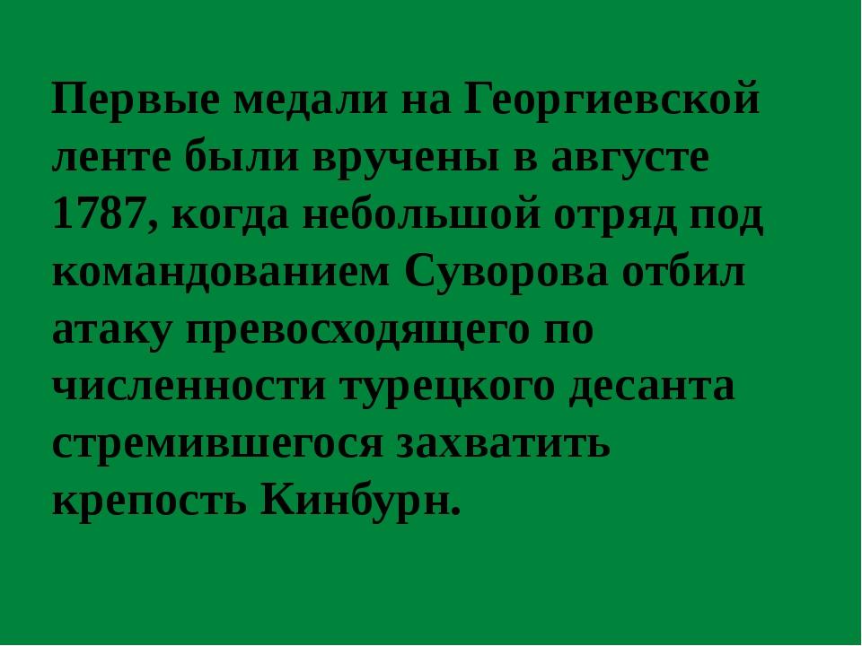 Первые медали на Георгиевской ленте были вручены в августе 1787, когда неболь...