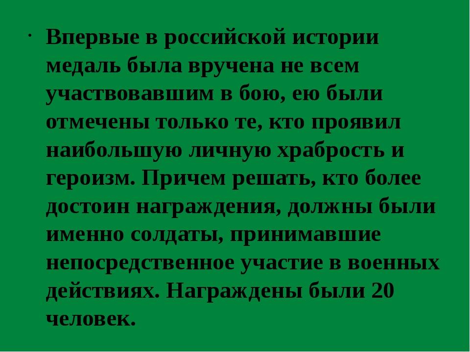 Впервые в российской истории медаль была вручена не всем участвовавшим в бою,...