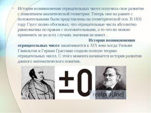 История возникновения отрицательных чисел получила свое развитие с появлением