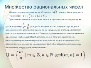 Множество рациональных чисел Множество рациональных чисел обозначается  и м