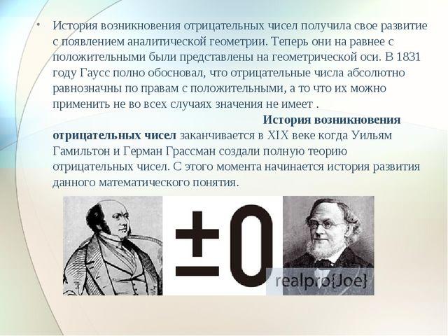 История возникновения отрицательных чисел получила свое развитие с появлением...