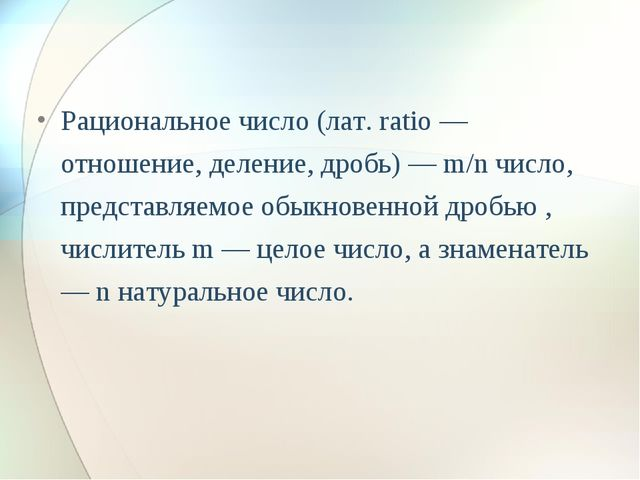 Рациональное число (лат. ratio — отношение, деление, дробь) — m/n число, пред...