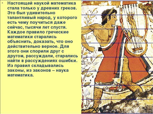 Настоящей наукой математика стала только у древних греков. Это был удивительн...