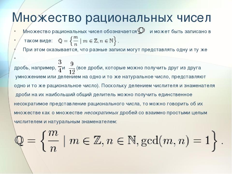 Множество рациональных чисел Множество рациональных чисел обозначается  и м...