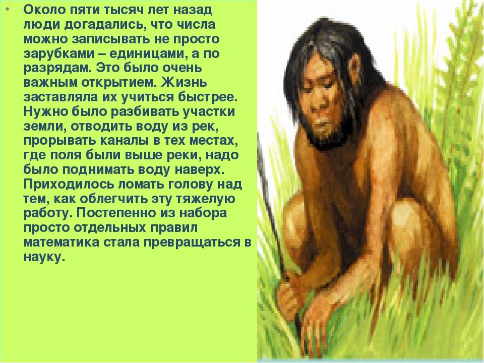Около пяти тысяч лет назад люди догадались, что числа можно записывать не про...