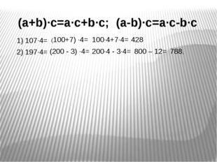 1) 107∙4= 2) 197∙4= (100+7) ∙4= 100∙4+7∙4= 428 800 – 12= 200∙4 - 3∙4= (200 -